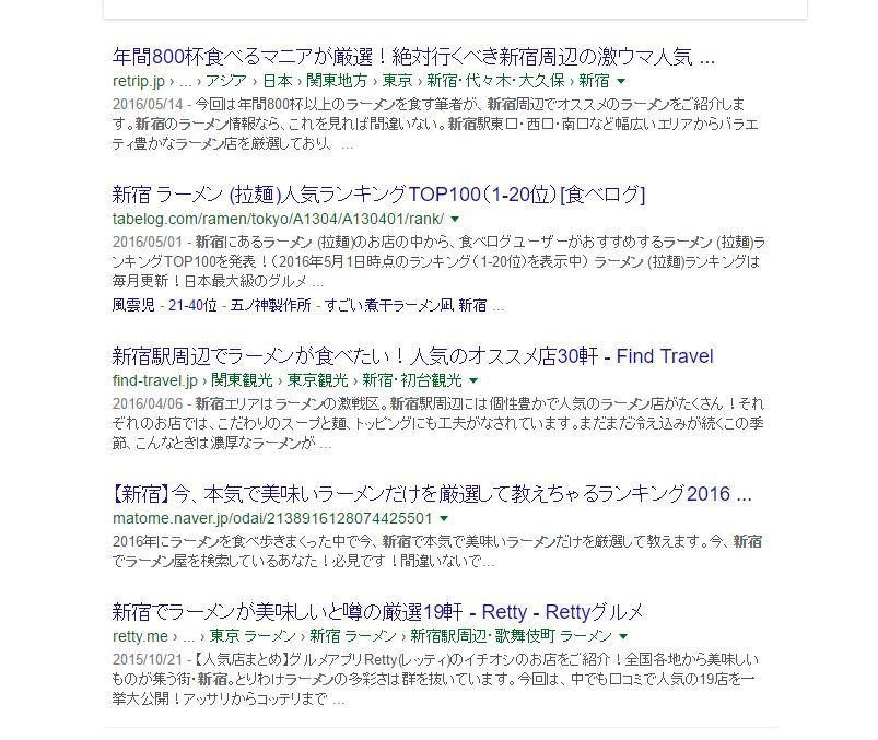 ラーメン 新宿 検索結果
